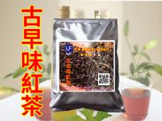 古早味紅茶-H301