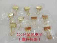 4cm金色工具夾